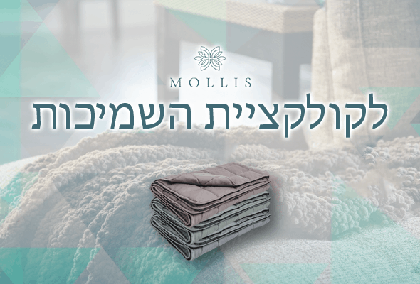 to blankets collection Mobile